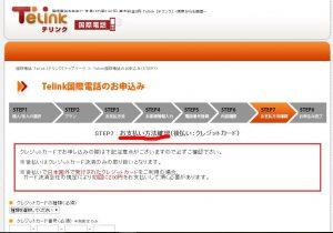 Telink申し込み10