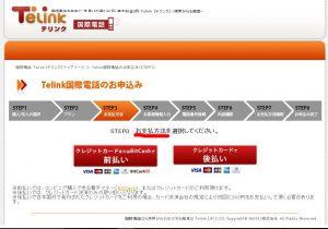 Telink申し込み6