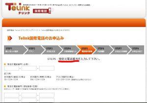 Telink申し込み8