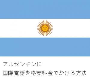 アルゼンチンに国際電話を格安料金でかける方法
