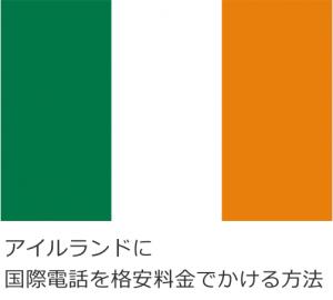 アイルランドに国際電話を格安料金でかける方法