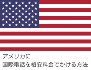 アメリカに国際電話を格安料金でかける方法