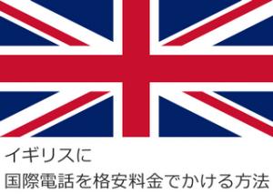 イギリスに国際電話を格安料金でかける方法