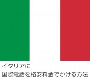イタリアに国際電話を格安料金でかける方法