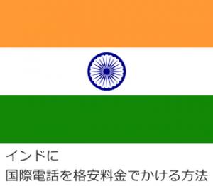 インドに国際電話を格安料金でかける方法