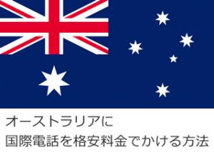 オーストラリアに国際電話を格安料金でかける方法