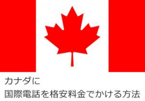 カナダに国際電話を格安料金でかける方法