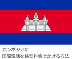 カンボジアに国際電話を格安料金でかける方法