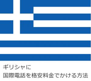 ギリシャに国際電話を格安料金でかける方法