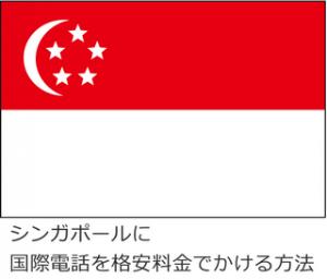 シンガポールに国際電話を格安料金でかける方法