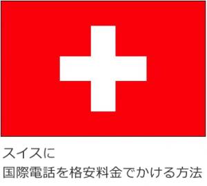 スイスに国際電話を格安料金でかける方法