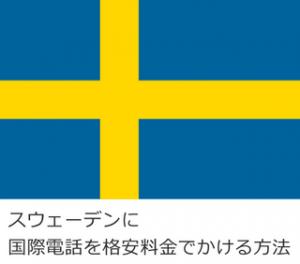スウェーデンに国際電話を格安料金でかける方法
