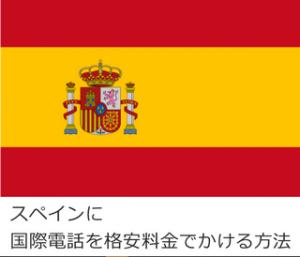 スペインに国際電話を格安料金でかける方法