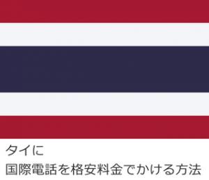 タイに国際電話を格安料金でかける方法