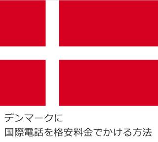 デンマークに国際電話を格安料金でかける方法