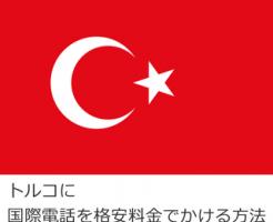 トルコに国際電話を格安料金でかける方法
