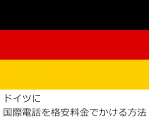 ドイツに国際電話を格安料金でかける方法