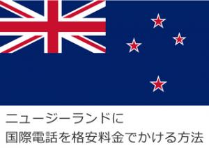 ニュージーランドに国際電話を格安料金でかける方法