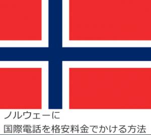 ノルウェーに国際電話を格安料金でかける方法