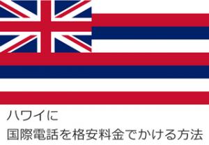 ハワイに国際電話を格安料金でかける方法