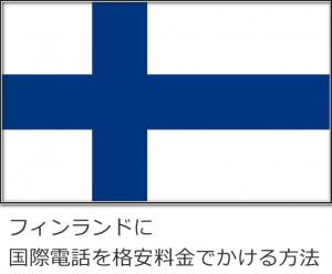 フィンランドに国際電話を格安料金でかける方法