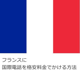 フランスに国際電話を格安料金でかける方法