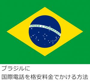ブラジルに国際電話を格安料金でかける方法