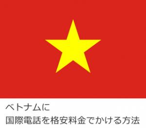 ベトナムに国際電話を格安料金でかける方法