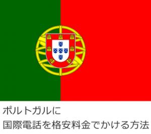 ポルトガルに国際電話を格安料金でかける方法