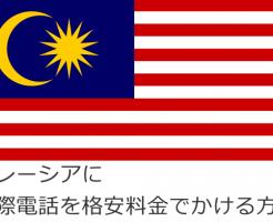 マレーシアに国際電話を格安料金でかける方法