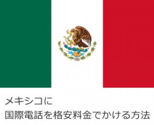 メキシコに国際電話を格安料金でかける方法