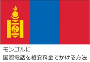 モンゴルに国際電話を格安料金でかける方法