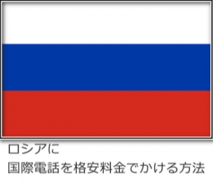 ロシアに国際電話を格安料金でかける方法