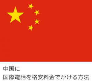 中国に国際電話を格安料金でかける方法
