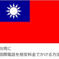 台湾に国際電話を格安料金でかける方法