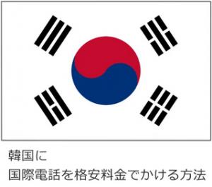 韓国に国際電話を格安料金でかける方法
